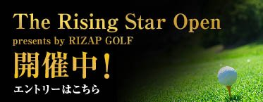 The Rising Star Open presents by RIZAP GOLF 開催中